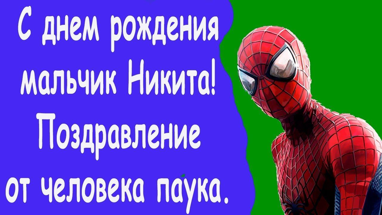 человек паук пожелание приготовление