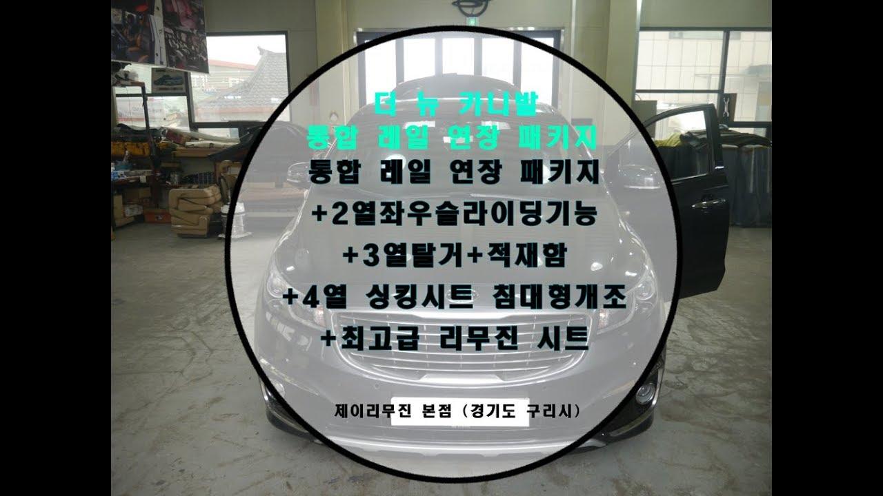 제이리무진 구리본점-더뉴 카니발 통합레일연장패키지 9인승→7인승작업