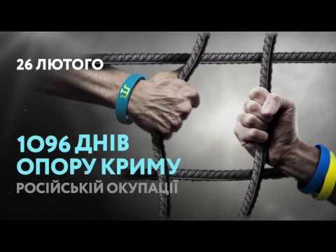 В Украине запустили кампанию «Крым – это Украина. 1096 дней сопротивления»