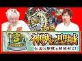 【モンスト】新イベント『神獣の聖域』をクリアして神獣ティグノスをゲットするぞ!!【こっタソ】