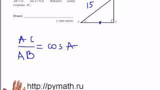 ЕГЭ математика В4.Треугольник.Видео урок.