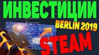 ИНВЕСТИЦИИ В STEAM CSGO BERLIN 2019 ЧТО БУДЕТ ДАЛЬШЕ? КОГДА ПРОДАВАТЬ? [ЗАРАБОТОК В STEAM INVESTING]