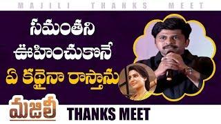 Director Shiva Nirvana Speech @Majili Movie Grand Thanks Meet | Naga Chaitanya | Samantha | NTV