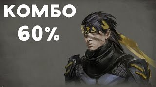 MKX - Такеда Ронин комбо 60%