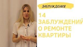 Ремонт квартир ЗАБЛУЖДЕНИЯ О РЕМОНТЕ