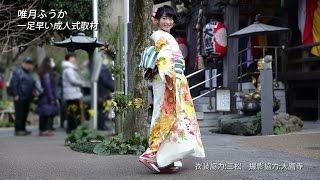唯月ふうかが、東京・下目黒の大圓寺で成人式取材を行いました。 【プロ...