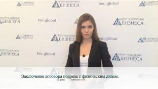 видео Заключение договора на выполнение работ с юридическими лицами