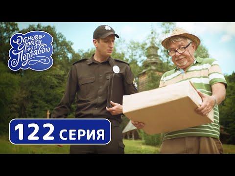 Однажды под Полтавой. Ремонт - 7 сезон, 122 серия | Сериал Комедия 2019