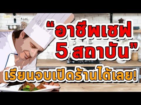 สถาบันสอนทำอาหาร  อาชีพเชฟยอดนิยม จบแล้วเปิดร้านได้ทันที