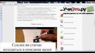 Как научиться рисовать людей карандашом(http://uchieto.ru/kak-nauchitsya-risovat-lyudej-karandashom/ - ПОЛНАЯ СТАТЬЯ http://vk.com/uchieto - Мы ВКонтакте ..., 2014-01-18T12:55:30.000Z)
