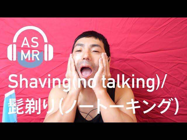 【ASMR】髭剃り(ノートーキング)/ Shaving without talking by ASMRtist OTA