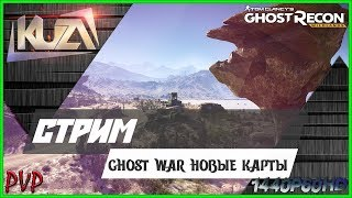 Tom Clancy's Ghost Recon: Wildlands (PVP) 👊 обновление GHOST WAR новые карты 1440p60HD