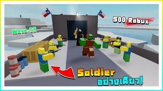 💡 Tower Defense Simulator #8 (ทดลอง) - Soldier ยืนทั้งเกมถึงWave??! แจก 500 Robux!