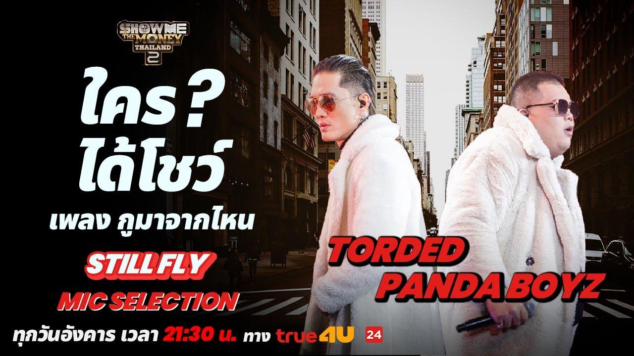 Show Me The Money Thailand 2 l กูมาจากไหน - STILL FLY | MIC SELECTION SHOW | [SMTMTH2] True4U