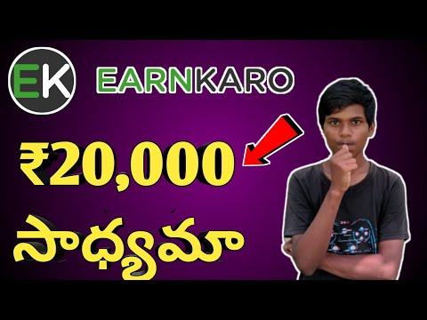 Earnkaro Telugu| Earn Money Just Sharing Products Links| Earn ₹20,000 At Home| Earnkaro Telugu|
