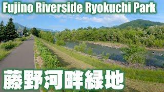 藤野河畔緑地〜藤野ミズナラ緑地 I walked through Fujino Riverside Ryokuchi Park and Fujino Mizunara Ryokuchi Park.