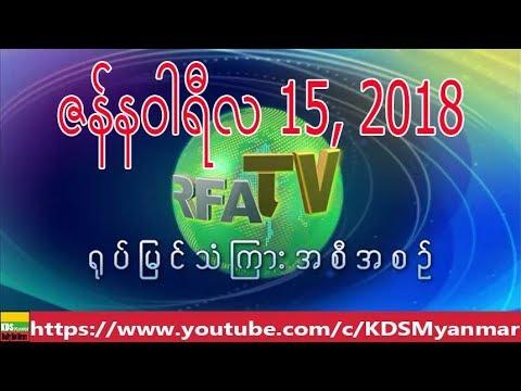 RFA Burmese TV News, January 15, 2018