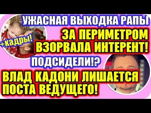 ДОМ 2 НОВОСТИ ♡ Эфир 13 января 2020 (13.01.2020).