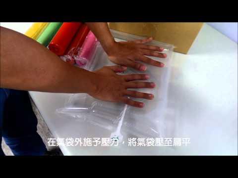 填充氣袋 - 洩氣教學 (可重複使用)