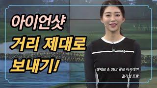 [Benjefe] SBS 골프 아카데미 (아이언샷 제대…
