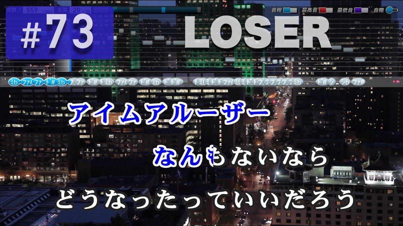 LOSER / 米津玄師 練習用制作カラオケ