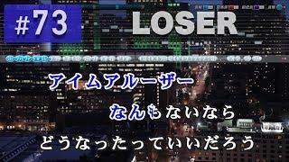 Honda「JADE」のテレビCMソングとしても人気の、米津玄師「LOSER」のカ...