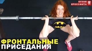 Фронтальные приседания - Front squats / КУХНЯ КРОССФИТА