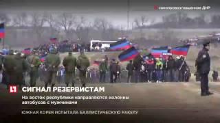 Александр Захарченко объявил мобилизационный сбор резервистов
