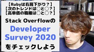 【Rubyは落ち目?】 Developer Survey 2020をチェックしよう【次のトレンドは◯と◯?】