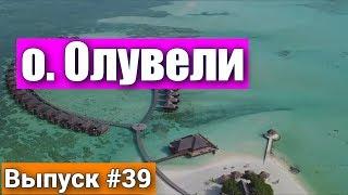 Остров Олувели на Мальдивах - Olhuveli Beach & Spa resort Maldives - Лучший пляж в мире на Мальдивах