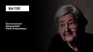 Дандурова К.А.: «Мне навязали другую жизнь»   фильм #143 МОЙ ГУЛАГ