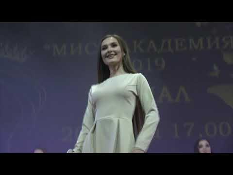 видео: Конкурс Мисс Академия-2019