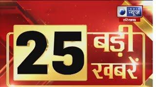 हरियाणा में आज की 25 बड़ी खबरें | Top 25 Headlines | India News Haryana