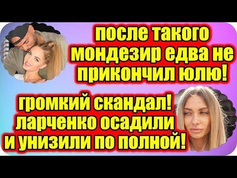Дом 2 Новости ♡ Раньше Эфира 6 мая 2019 (6.05.2019).