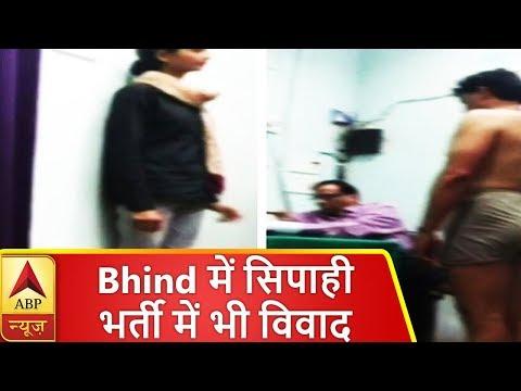 Madhya Pradesh के Bhind में सिपाही भर्ती में भी विवाद,| ABP News Hindi