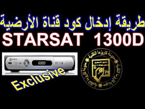 SR-X1250D GRATUIT ULTRA STARSAT TÉLÉCHARGER