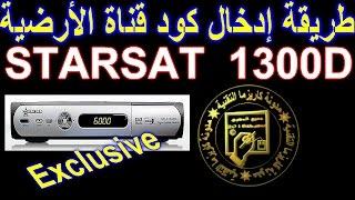 طريقة ادخال كود قناة الارضية   STARSAT  1300d ENTV
