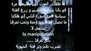 psyco m message 2011 paroles