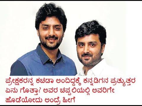 Shame on anup bhandari and team | ಕಚಡಾ ಅಂದ ರಾಜರಥ ತಂಡಕ್ಕೆ ಕನ್ನಡಿಗನ ಕೆರ ಸೇವೆ.