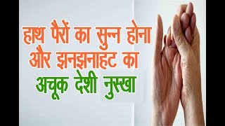 हाथ पैरों का सुन्न होना || Numbness in Hands and Feet in hindi Reason ,Treatment || Ayurvadic Upay |