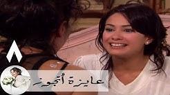 مسلسل عايزة اتجوز - الحلقة 8 | هند صبري - ميمي و معتزة عبد الصبور