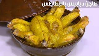 طاجن دبابيس بالبطاطس  نادية سرحان