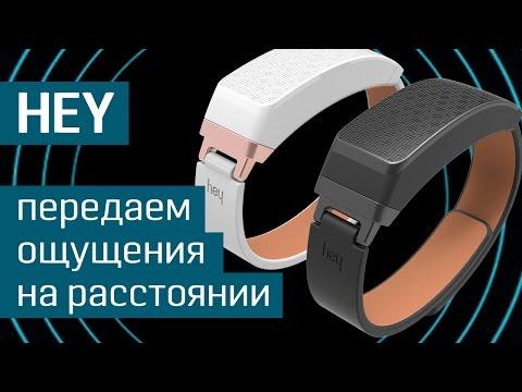 Сенсорный браслет HEY: передаем ощущения на расстоянии - тактильный браслет - Kickstarter