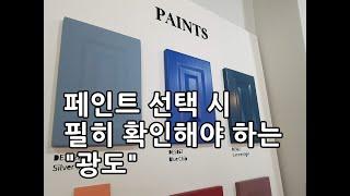 페인트 광도에 대해.. 셀프인테리어, 셀프페인팅을 위해…