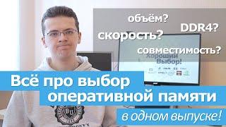видео Купить оперативную память для компьютера и ноутбука