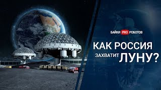 Возвращение на Луну: новая российская лунная программа