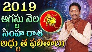 2019 ఆగష్టు నెల సింహ రాశి వారి విజయ రహస్యం |JKR Bhathi 2019Auguest simha rasi phalithaalu|JKRBhathi