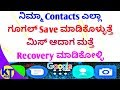 How to see Your contact all Google save indulgence miss when the recovery of the