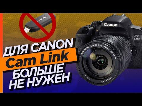 Зеркальная камера CANON вместо веб камеры без Cam Link. Canon EOS Webcam Utility