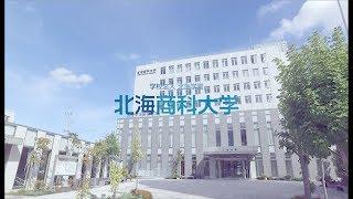 北海商科大学 紹介MOVIE「大学概要編」[公式] thumbnail